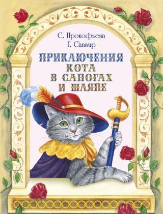 Приключения Кота в сапогах и шляпе (сборник) [Иллюстратор: В. Денисова]