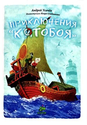 Приключения Котобоя