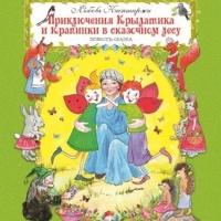 Приключения Крылатика и Крапинки в сказочном лесу Кантаржи