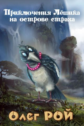 Приключения Лешика на острове Страха