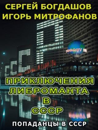 Приключения либроманта в СССР