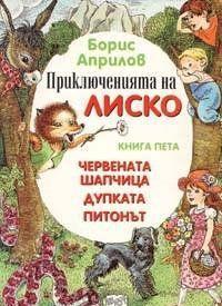 Приключения Лисенка в воздухе