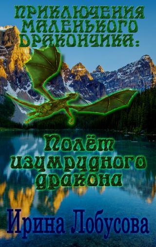 Приключения маленького дракончика. Полет изумрудного дракона