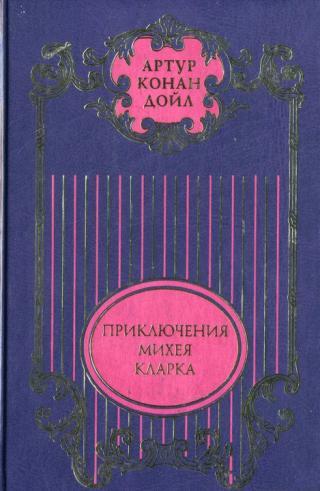 Приключения Михея Кларка: Роман; Исторические рассказы; Военные рассказы