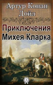 Приключения Михея Кларка