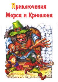 Приключения Морса и Крюшона