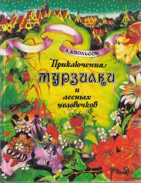 Приключения Мурзилки и лесных человечков