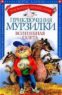 Приключения Мурзилки