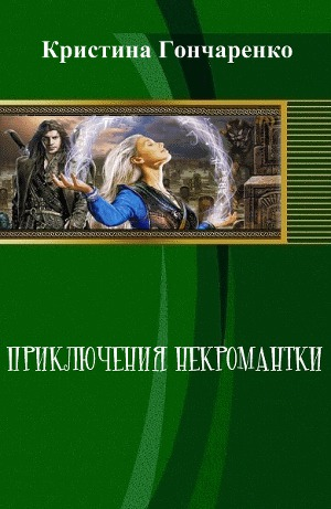 Приключения некромантки(СИ)