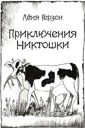 Приключения Никтoшки (сборник)