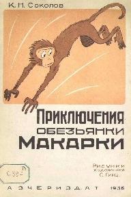 Приключения обезьянки Макарки