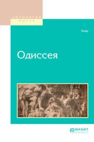 Приключения Одиссея [Пересказ для детей Н.А.Куна]