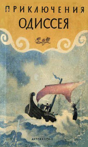 Приключения Одиссея (с илл.)