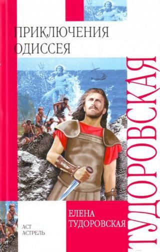 Приключения Одиссея. Троянская война и ее герои