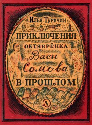 Приключения октябрёнка Васи Сомова в прошлом