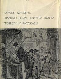 Приключения Оливера Твиста. Повести и рассказы