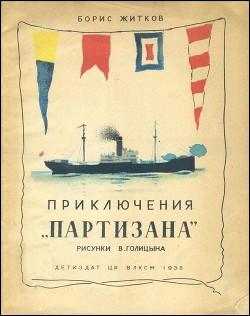 Приключения «Партизана» (Рассказ о пароходе)