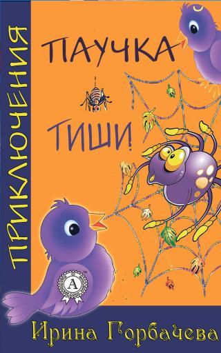 Приключения паучка Тиши