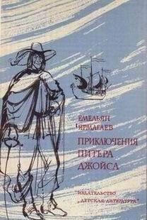 Приключения Питера Джойса