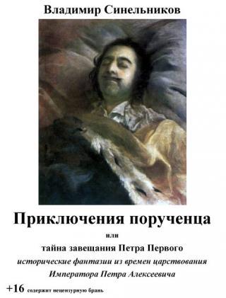 Приключения порученца, или Тайна завещания Петра Великого (СИ)