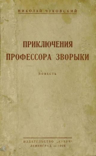 Приключения профессора Зворыки