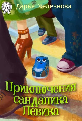 Приключения сандалика Левика