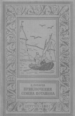 Приключения Семена Поташова, молодого помора из Нюхотской волостки