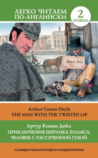 Приключения Шерлока Холмса: Человек с рассеченной губой / The Man with the Twisted Lip [litres]