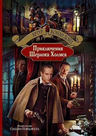 Приключения Шерлока Холмса (др. изд.)