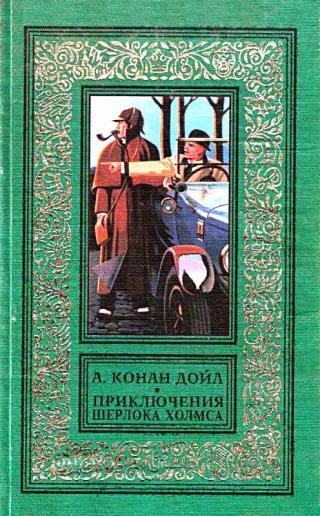 Приключения Шерлока Холмса. Повести и рассказы
