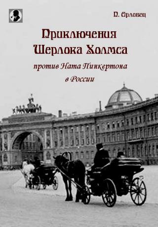 Приключения Шерлока Холмса против Ната Пинкертона в России