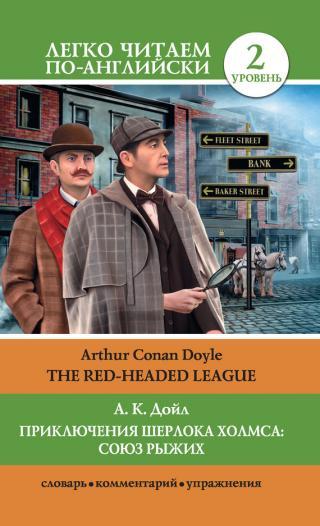 Приключения Шерлока Холмса: Союз Рыжих / The Red-Headed League [litres]