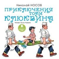 Приключения Толи Клюквина