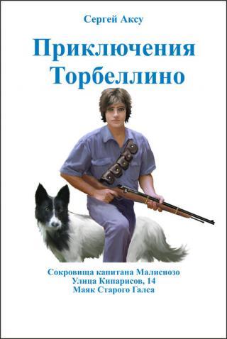 Приключения Торбеллино (трилогия)