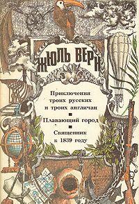 Приключения троих русских и троих англичан