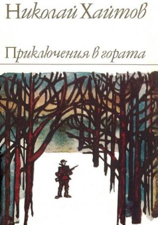 Приключения в гората