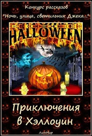 Приключения в Хэллоуин (СИ)