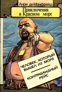 Приключения в Красном море. Книга 2 (Человек, который вышел из моря. Контрабандный рейс)