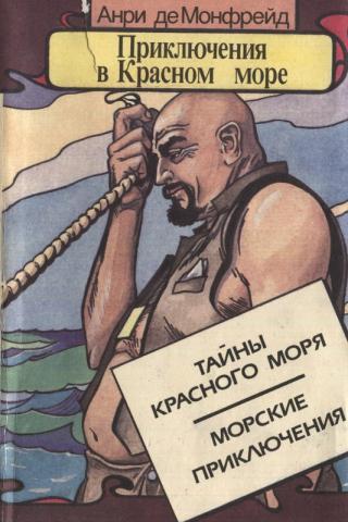 Приключения в Красном море. Книга первая