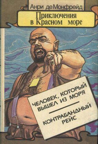 Приключения в Красном море. Книга вторая