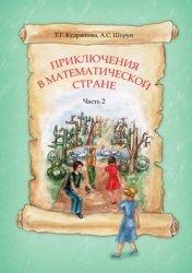 Приключения в Математической стране. Часть 2