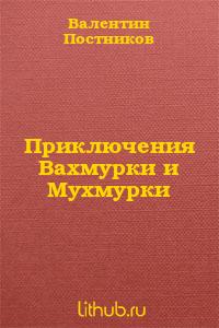 Приключения Вахмурки и Мухмурки