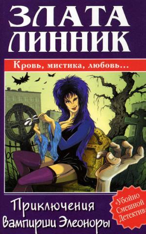 Приключения вампирши Элеоноры