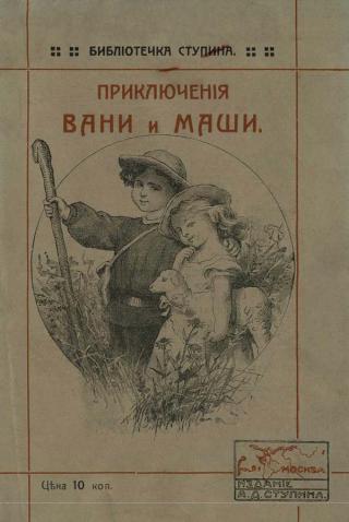 Приключения Вани и Маши [Современная орфография]