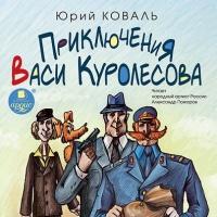 Приключения Васи Куролесова. Пять похищенных монахов. Промах гражданина Лошакова