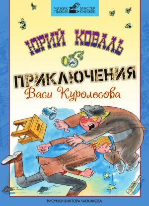 Приключения Васи Куролесова (с иллюстрациями)