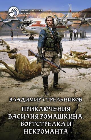 Приключения Василия Ромашкина, бортстрелка и некроманта [litres]