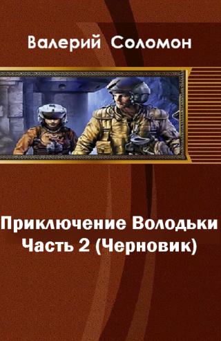 Приключения Володьки-2 (СИ)