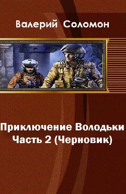 Приключения Володьки 2 (СИ)