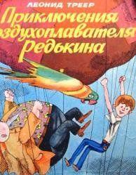 Приключения воздухоплавателя Редькина